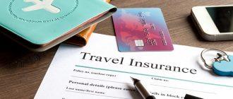 Страховка в Тайланд